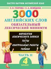 3000 английских слов. Обязательный лексический минимум. 4 класс. Часть II