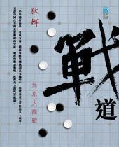 戰道: 北京大商戰