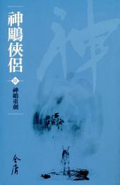 神鵰重劍: 神鵰俠侶6 (遠流版金庸作品集22)