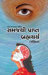 Brahamcharya: Celibacy With Understanding (Gujarati)