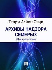 Архивы Надзора Семерых (цикл рассказов)