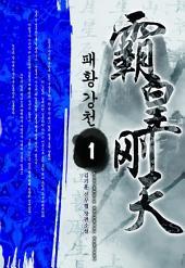 [무료] 패황강천 1