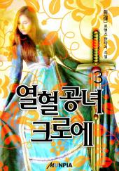 열혈공녀 크로에 3권