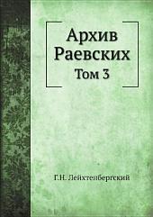 Архив Раевских