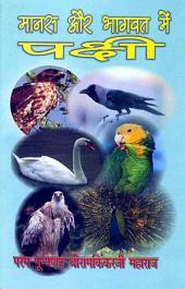 मानस और भागवत में पक्षी (Hindi Sahitya): Manas Aur Bhagwat Me Pakshi (Hindi Religious)