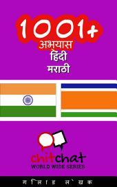 1001+ अभ्यास हिंदी - मराठी