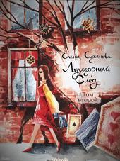 Лучезарный след. Том второй (Современное славянское фэнтези, городское фэнтези, любовное фэнтези)