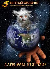 Дарю вам этот мир: сборник повестей