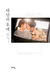 태양의 후예 1: 드라마 소설
