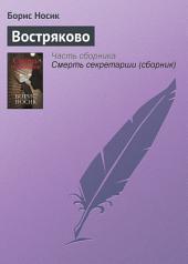 Востряково