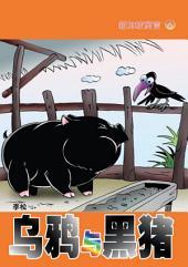 乌鸦与黑猪: 新加坡寓言