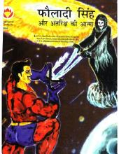 Fauladi Singh Aur Antariksh Ki Aatma Hindi