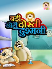 children books, story books, bedtime stories,: Hindi Kids Story Badi dosti chhoti dushman