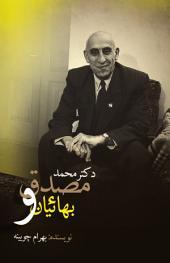 دکتر محمد مصدق و بهائيان: Dr Mohammad Mosadegh va bahaeian