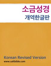 소금성경 개역한글판: SaltBible. Korean Revised Version