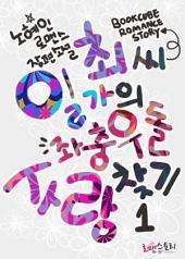최 씨 일가의 좌충우돌 사랑찾기 1
