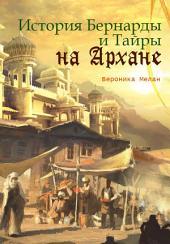 История Бернарды и Тайры на Архане