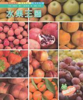 水果王國: 親親自然193