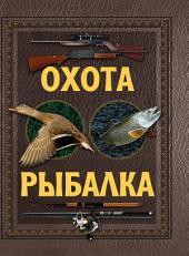 Охота. Рыбалка