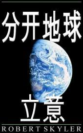 分开地球 - 立意 (Simplified Chinese Edition)