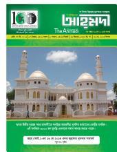 পাক্ষিক আহ্মদী - নব পর্যায় ৭৬বর্ষ | ২২তম সংখ্যা | ৩১শে মে, ২০১৪ইং | The Fortnightly Ahmadi - New Vol: 76 - Issue: 22 - Date: 31th May 2014