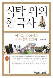 식탁 위의 한국사: 메뉴로 본 20세기 한국 음식문화사