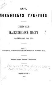 Московская губерния: список населенных мест по сведениям 1859 года
