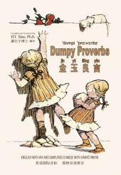 10 - Dumpy Proverbs (Simplified Chinese Hanyu Pinyin with IPA): 金玉良言(简体汉语拼音加音标)