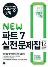 시나공 토익 New 파트 7 실전 문제집