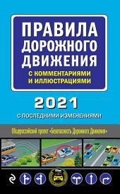 Правила дорожного движения с комментариями и иллюстрациями со всеми самыми последними изменениями на 2016 год