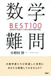 数学難問BEST100: 高校数学の知識なしでも解ける歴史的良問を厳選!