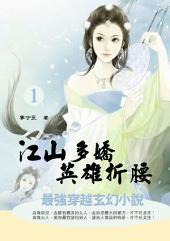 江山多嬌‧英雄折腰 (第1冊)