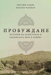 Awakening: A History of the Bábi and Bahá'í Faiths in Nayriz: Bulgarian Edition