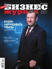 Бизнес-журнал, 2014/12: Томская область