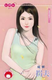 拐夫~寵妻俱樂部之一《限》: 禾馬文化紅櫻桃系列294