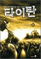 타이탄 2: 천국의 망치