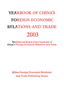 Yearbook of China s Foreign Economic Relations and Trade PDF
