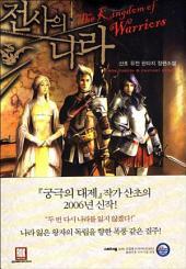 [세트] 전사의 나라 (전10권/완결)