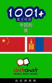 1001+ 基本短语 中国的 - 蒙