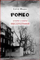 """Ромео: Історія з книги """"Месопотамія"""""""