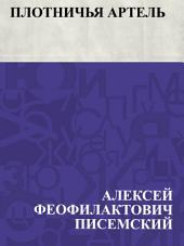 Плотничья артель: Деревенские записки