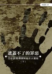 遮蓋不了的罪惡: 日本新聞傳媒與南京大屠殺, 第 2 卷