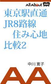 東京駅直通JR8路線住み心地比較2