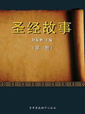 圣经故事(3册)(选题报告1)
