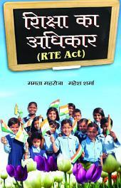 शिक्षा का अधिकार: Shiksha Ka Adhikar