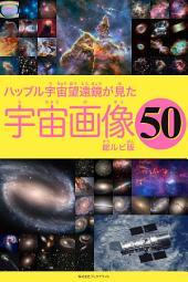 ハッブル宇宙望遠鏡が見た宇宙画像50 総ルビ版