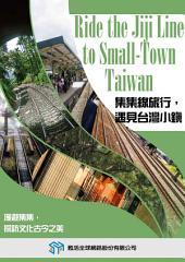 集集線旅行,遇見台灣小鎮/Ride the Jiji Line to Small-Town Taiwan