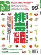 排毒關鍵102招: 早安健康2015年5月