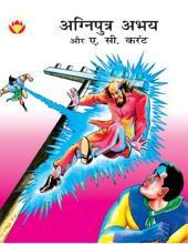 Angniputra Abhay AC Current Hindi