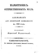 Памятник отечественных муз: альманах для любителей словесности на 1828 год